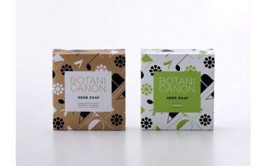 BOTANICANONウッディーフローラル/シトラスハーブ石鹸2個セット