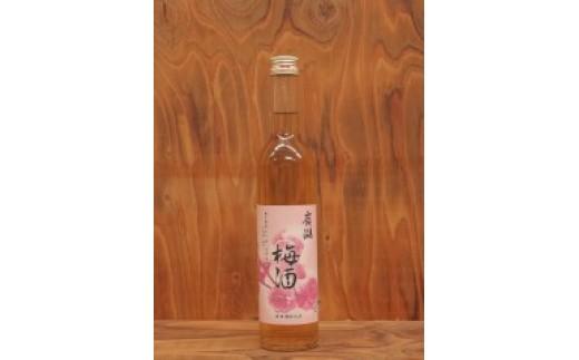 30-5 茨城県下妻の地酒「嶺湖」仕込みの梅酒 2本