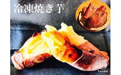 蜜甘ほくほく紅はるかの焼き芋【1kg×3袋】