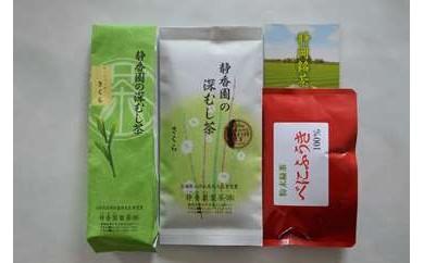 <静岡県磐田市産>べにふうき・深蒸し茶 詰め合わせ