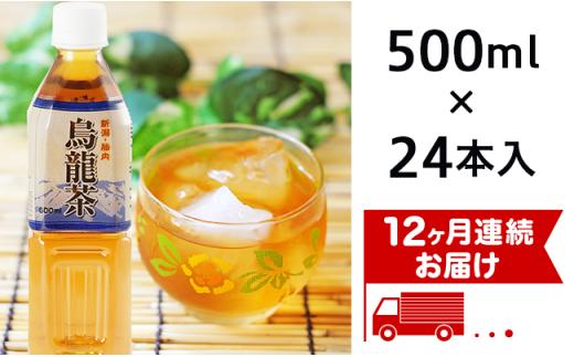 0172 【12ヶ月連続お届け】胎内高原の烏龍茶 500ml×24本入
