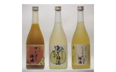 梅酒(マンゴー・ゆず・しょうが 720mL)セット