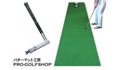ゼロプレーン&45cm×4mパターマット【ゴルフセット商品】