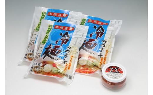 焼肉冷麺ヤマト 盛岡冷麺・特選キムチセット