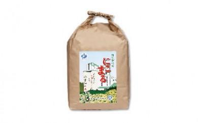 白米(特別栽培米にこまる)5kg