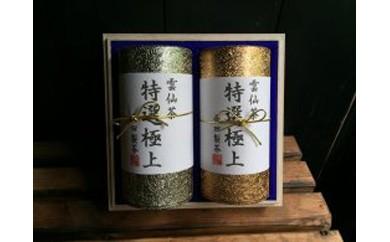 桐箱入り最高級雲仙茶 2本缶セット