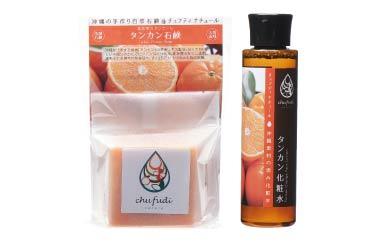 チュフディナチュール石鹸化粧水セットタンカン