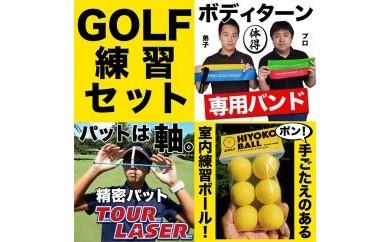ゴルフ練習3点セット(ボディターンラテックス・ツアーレーザー・HIYOKOボール)