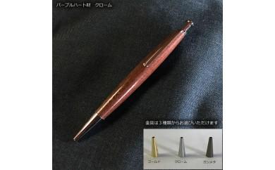 高級木材を使用したノック式木製ボールペン  [パープルハート材]クローム