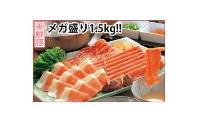 美鮮豚トリプルしゃぶしゃぶセット1.5kg(豚ロース・豚肩ロース・豚バラ) 豚肉