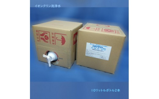 C-056 イオンクリン洗浄水(アルカリイオン電解水)20ℓ