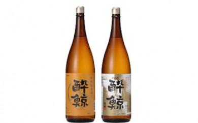 酔鯨・特別純米酒&特別本醸造 1800mL【2本セット】