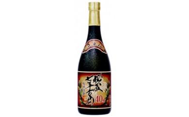 秘蔵7年古酒 [2本]セット