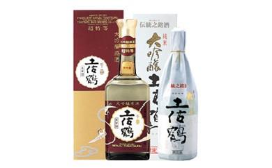 土佐鶴 大吟醸原酒「天平印」・純米大吟醸 720mL2本セット