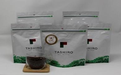 田代珈琲「スペシャルティコーヒー5種詰め合わせ」(粉)700g(約70杯)焙煎即日発送