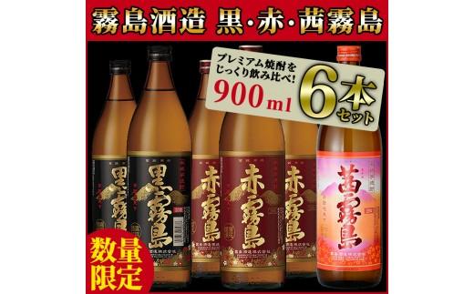 Aa2【数量限定】霧島プレミアム焼酎(黒・赤・茜)贅沢飲み比べセット