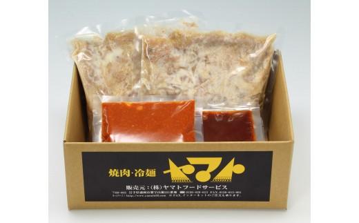 B0245 焼肉冷麺ヤマト 焼肉屋さんのやわらかホルモンセット