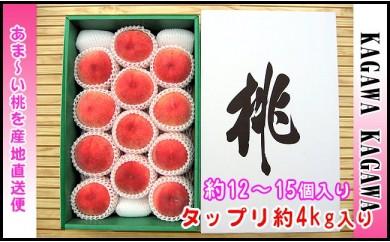 <滴る果汁とあふれる果肉が自慢>香川産の桃 タップリ4kgセット