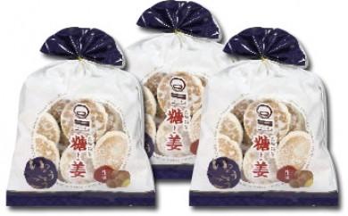 糖姜 3袋