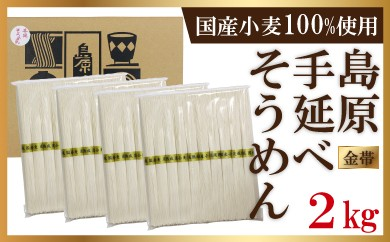 国産小麦100%使用 【金帯】 島原手延べそうめん 2kg