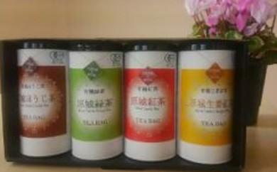 【有機JAS認定天草四郎の贈り物】原城緑茶・ほうじ茶・紅茶・生姜紅茶4本セット