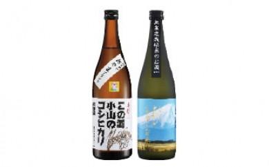 この酒小山のコシヒカリ&この酒小山のラムサールふゆみずたんぼ米純米吟醸セット