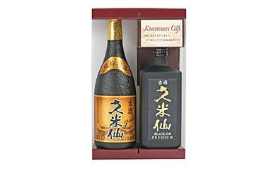 久米仙古酒飲み比べ2本セット