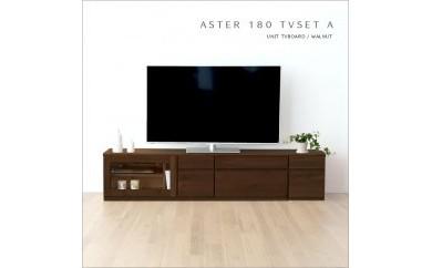 アスター180TVセットA ウォールナット