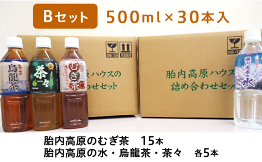 0127 胎内高原の水・むぎ茶・烏龍茶・茶々(緑茶)Bセット(500ml×30本入)