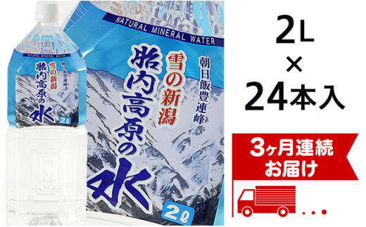 0141 【3ヶ月連続お届け】胎内高原の水 2L×24本