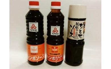 東大阪市観光協会が選んだ東大阪名店のソースセット