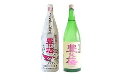 豊能梅  純米吟醸  &  楽鴬  1800mL  [2本セット]