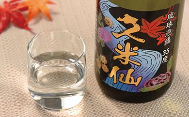 久米仙一升瓶古酒35度 6本セット