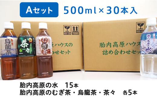 0126 胎内高原の水・むぎ茶・烏龍茶・茶々(緑茶)Aセット(500ml×30本入)