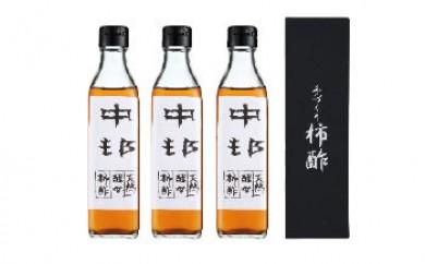 NA01-C なかむらの天然酵母柿酢セット 6年熟成