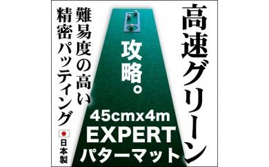 ゴルフ練習用・超高速パターマット45cm×4mと練習用具