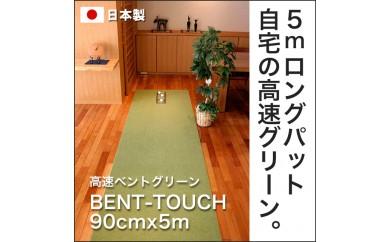 ゴルフ練習用・高速BENT-TOUCHパターマット90cm×5mと練習用具
