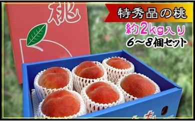 <滴る果汁とあふれる果肉が自慢>大玉の桃2kgセット