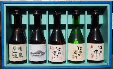全国でも珍しい『はねぎ』で搾ったこだわりの日本酒セット 飲みくらべ 300