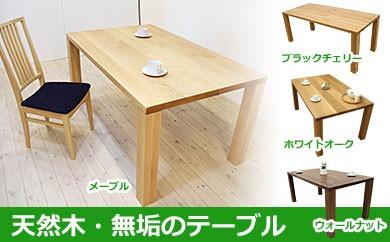 凛 ダイニングテーブル 幅1800mm 奥行800mm 天然木 無垢