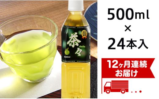 0175 【12ヶ月連続お届け】胎内高原の茶々(緑茶) 500ml×24本入