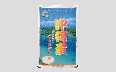 <限定>【平成30年産】沖縄県産ひとめぼれギフト5kg