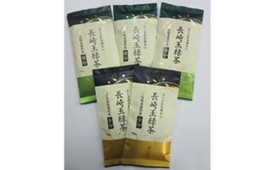 芳醇なコクと香り 長崎玉緑茶緑印(100g×3本)・長崎玉緑茶金印(100g×2本)