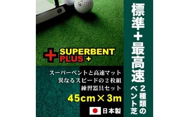 ゴルフ練習セット・標準&最高速(45cm×3m)2枚組パターマット