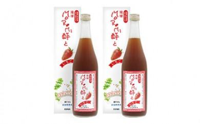 琉球 MOROMI 酢といちご(2本)
