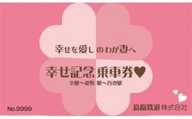 島鉄(しまてつ)幸せ記念乗車券