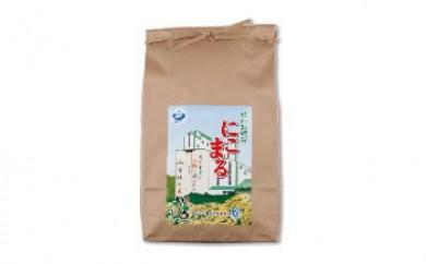 白米(特別栽培米にこまる)3kg