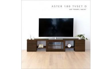 アスター180TVセットD ウォールナット