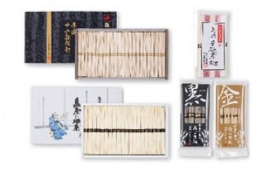 島原手延麺コレクションBセット