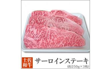 土佐黒毛和牛 サーロインステーキ (約250g×3枚)